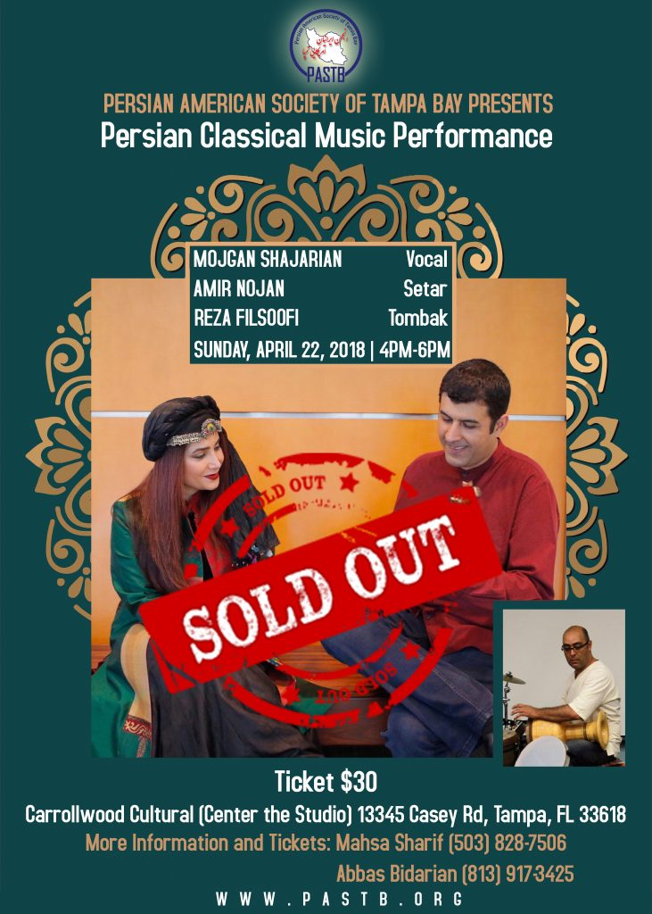 Shajarian 2 - Sold Out